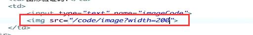 重构图形验证码接口